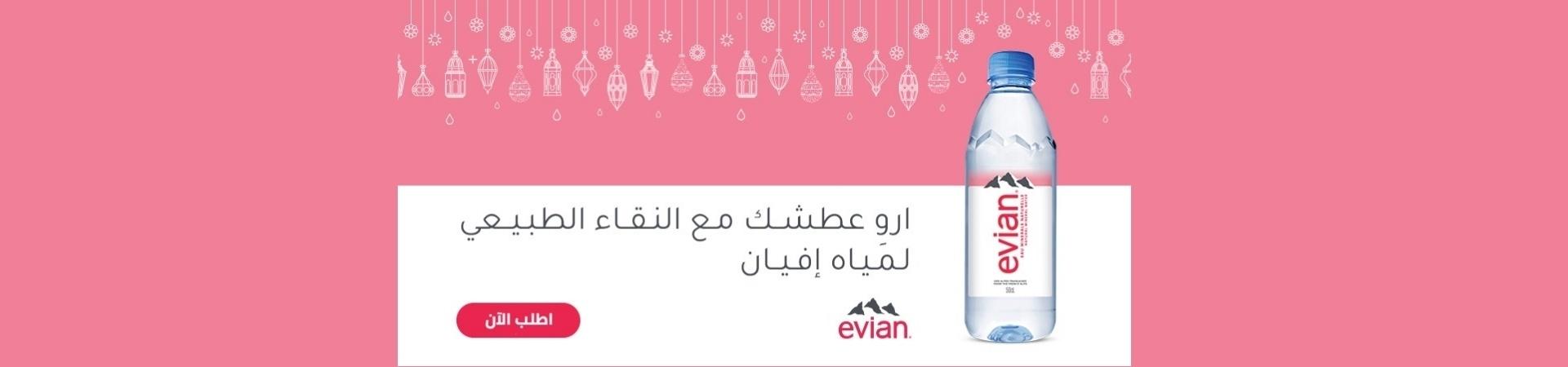 Evian - Waterwa