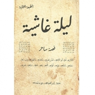 Laylah Ghashiah