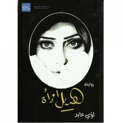 Hadeel a Women
