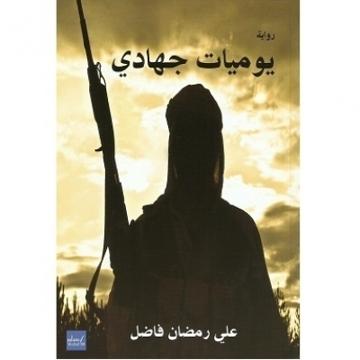 Jahdi Diary