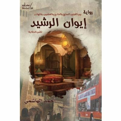 Iwan Al-Rasheed