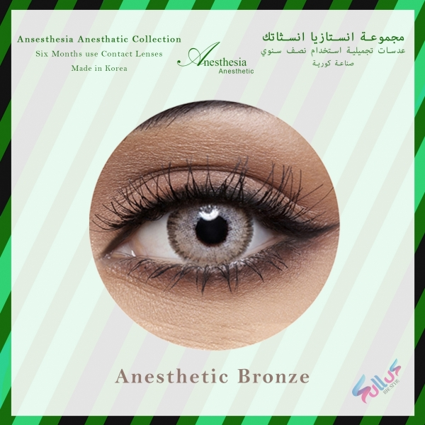 Anesthesia Anesthetic Bronze Unisex Contact Lenses, Original Anesthesia Cosmetic Contact Lenses, 6 Months Disposable- Anesthetic Bronze Color